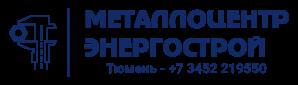 """Металлоцентр """"Энергострой"""" Тюмень"""